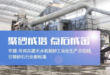 華建-世邦工業共建天水機制砂工業化生產示范線